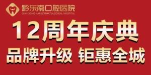 【喜讯】黔东南口腔医院重装开业 服务再升级