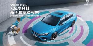 荣威家轿系列再添新成员,全新荣威i5当红出道、5.99万元起售
